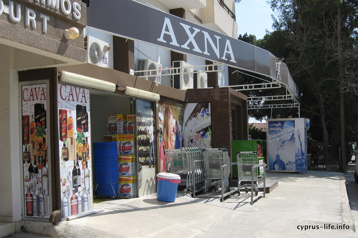 a discount store in cyprus